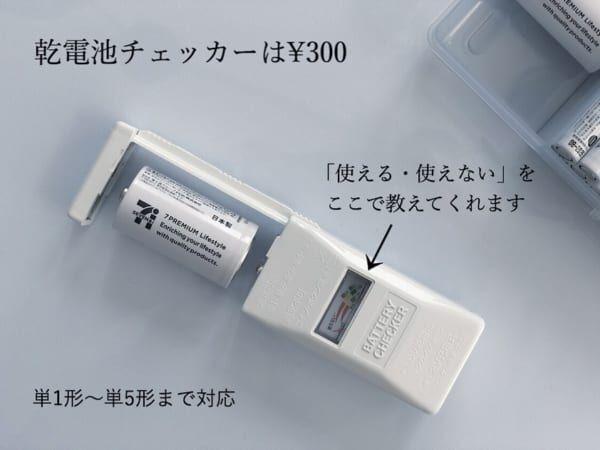 乾電池チェッカー【ダイソー】