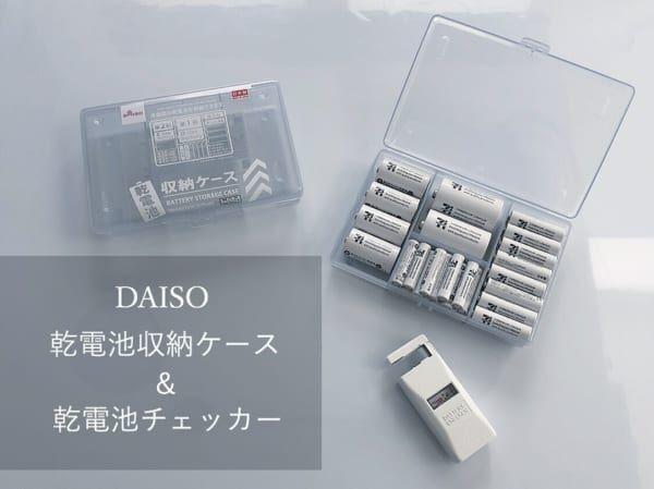 乾電池収納ケース【ダイソー】