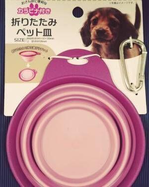 【キャンドゥ】カラナビ付き折りたたみペット皿