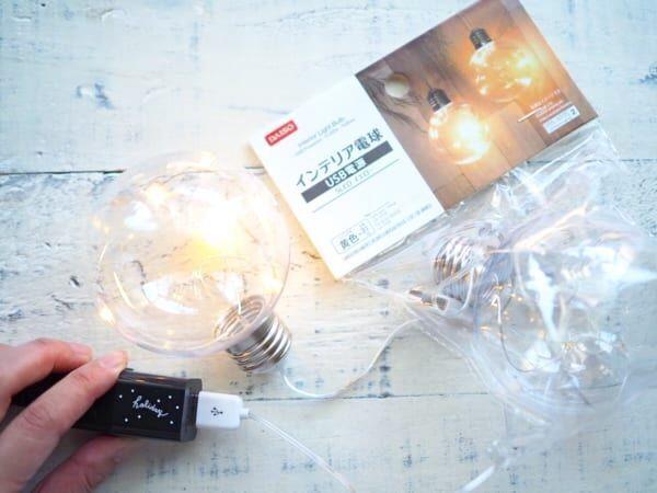 大活躍な【ダイソー】のライト!プチプラで機能性&インテリア性も抜群なんです♪