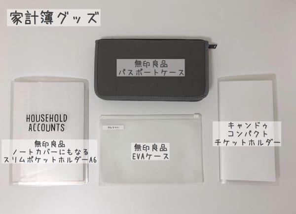 便利お金管理グッズ3