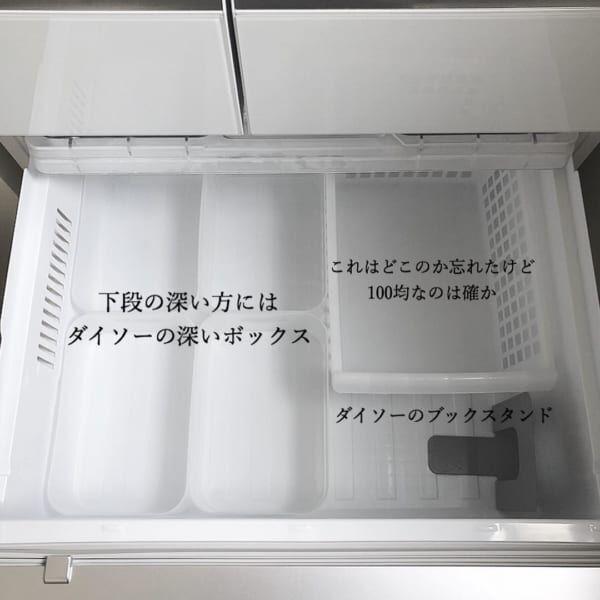 100均 冷蔵庫収納9