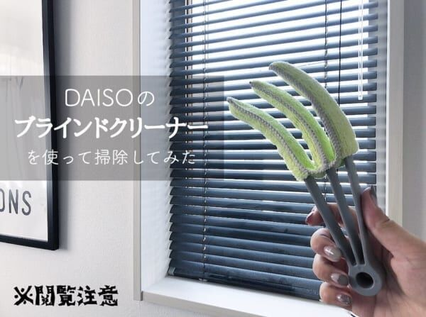 【ダイソー】お掃除グッズ