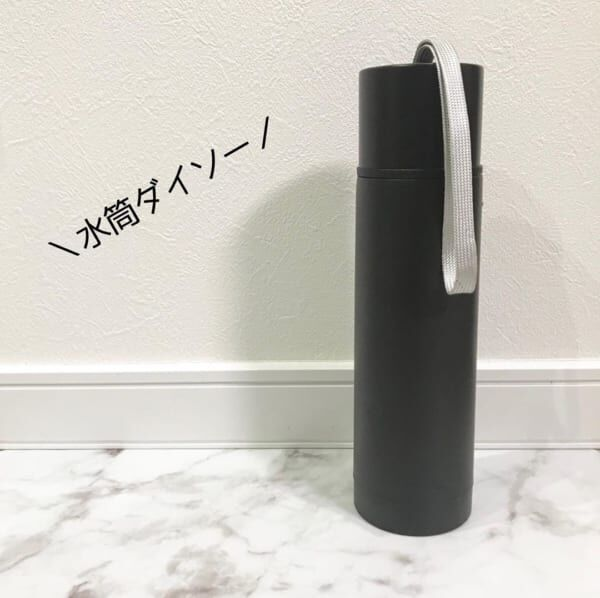 紐付きで便利☆クールなマットブラック水筒