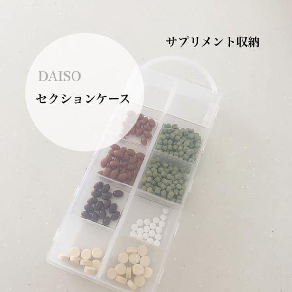 【ダイソー】持ち手付きのセクションケース
