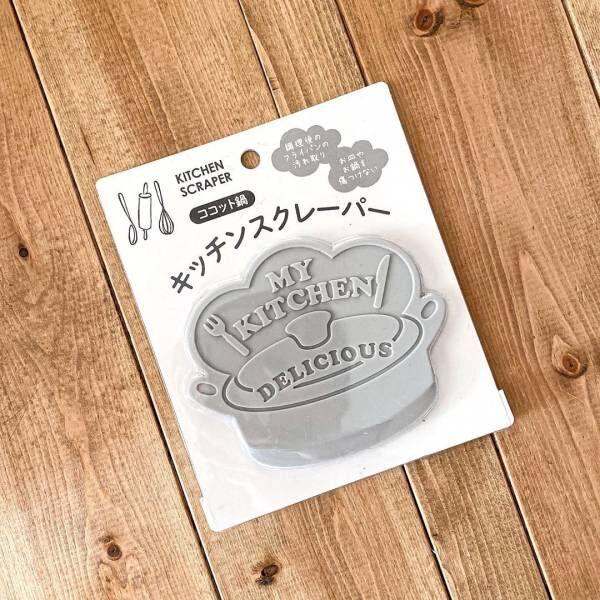 【セリア】でGET!キッチングッズはモノトーンカラーでシンプルがベスト