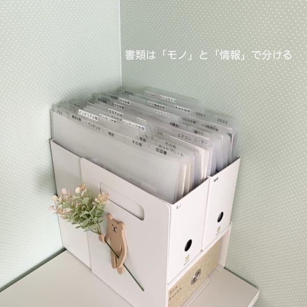 【セリアetc.】コスパもよくて美しい☆書類をきれいに整理収納できるアイテム特集