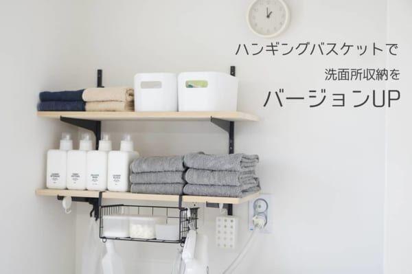 洗濯機上を活用する