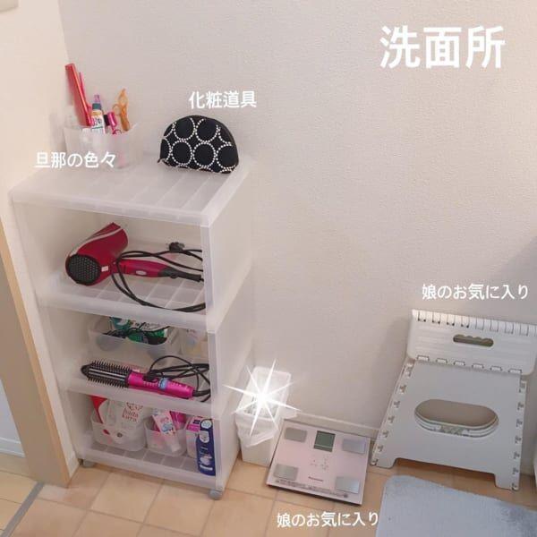 ポリプロピレン収納ラックに洗面用品を収納