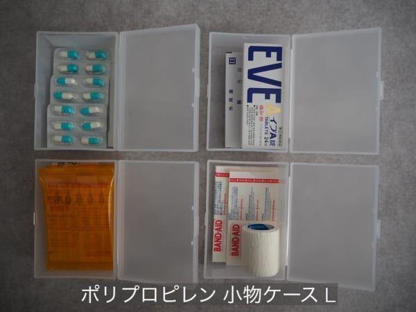 ポリプロピレン小物ケースLに薬を収納