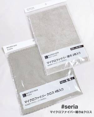 マイクロファイバー雑巾&クロス【セリア】