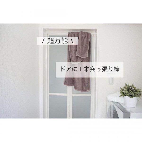 濡れたタオルを乾かすスペース