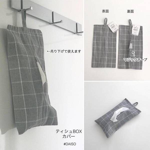 100円ショップ キッチンツール キッチン周り収納補助3