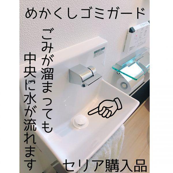 ごみガードで手洗いの排水口のごみをストップ