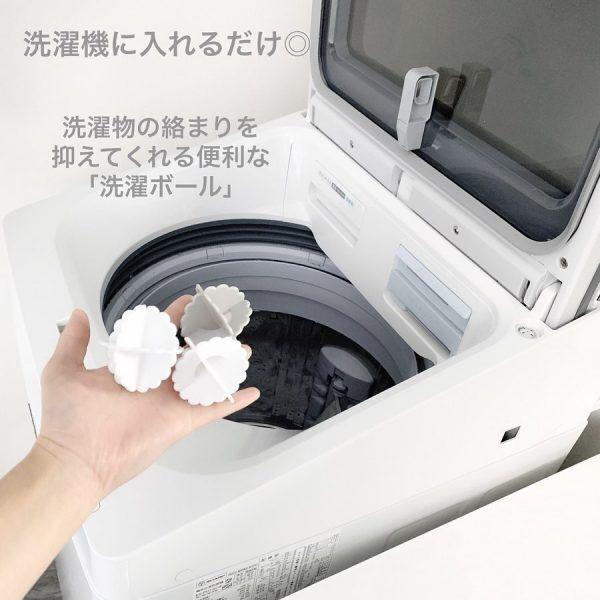 洗濯物の絡みを抑える洗濯ボール