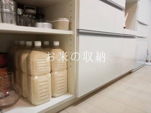 お米 保存術2