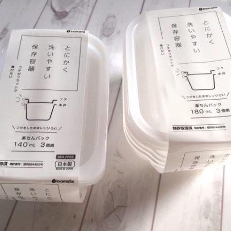 【連載】キッチンもスッキリ!100均の保存容器で使い捨てゼロ!