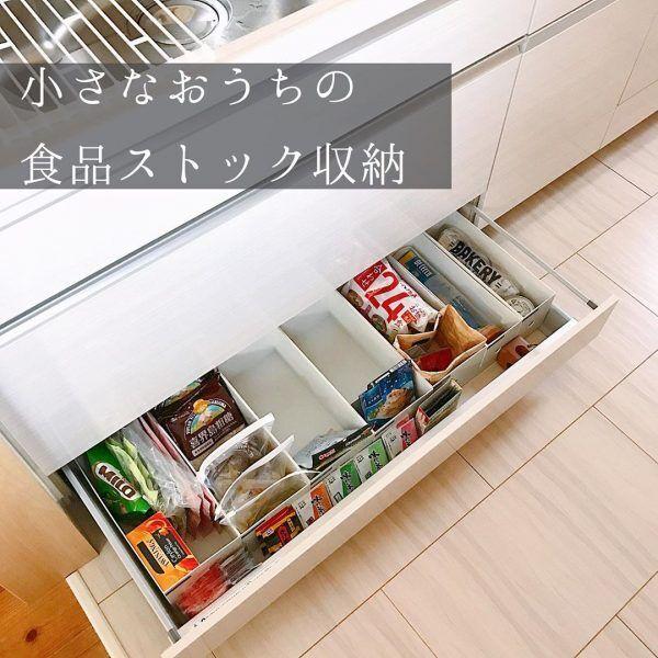 キッチン周りの収納方法2