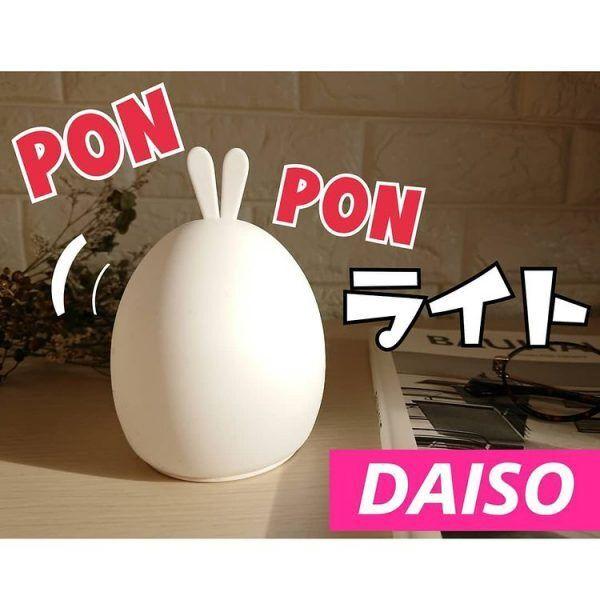 ダイソー 新商品3