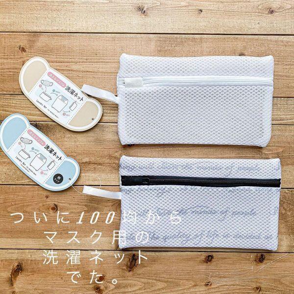 【ダイソー】毎日のマストアイテム・マスク用の洗濯ネット