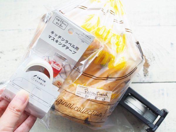 キッチンラベル用マスキングテープ