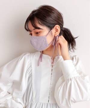 レディース《マスク》の2021最新カタログ。お洋服に合わせてコーデを楽しもう♪
