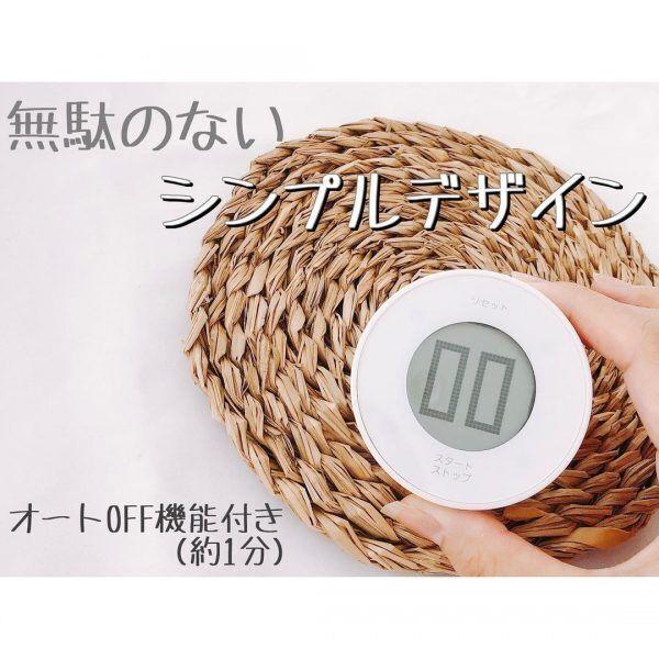 キッチンタイマー/ダイソー