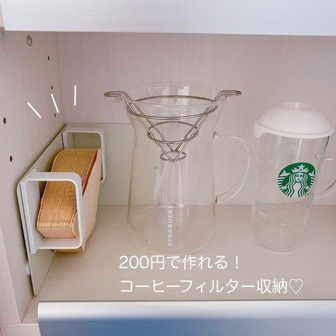 コーヒーフィルター収納