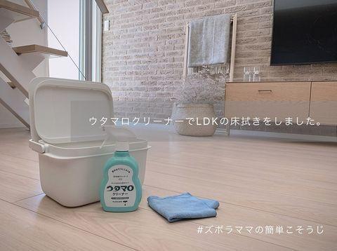 ウタマロクリーナーで床掃除