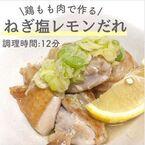簡単節約レシピ!鶏もも肉で作る「ねぎ塩レモンだれ」
