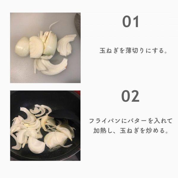 オニオングラタンスープ3