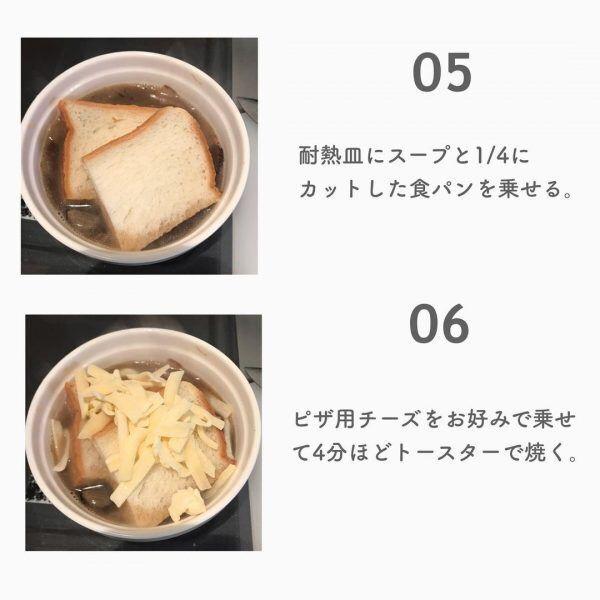 オニオングラタンスープ5