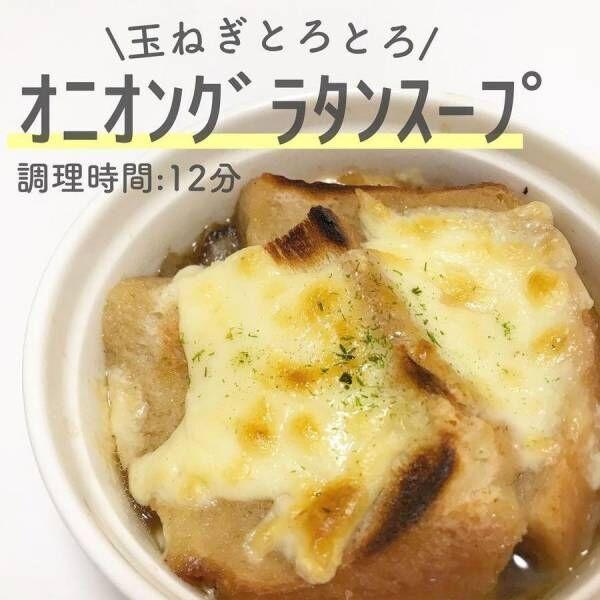 簡単節約レシピ!玉ねぎとろとろオニオングラタンスープ