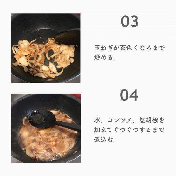 オニオングラタンスープ4