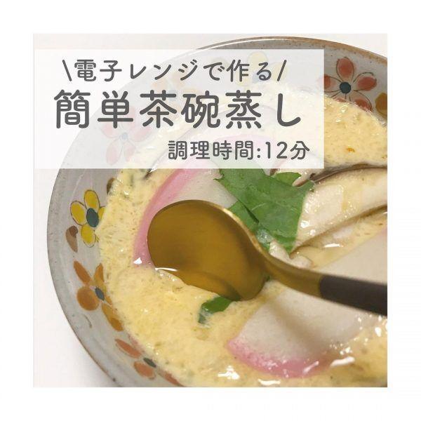 簡単節約レシピ!電子レンジで作る簡単茶碗蒸し