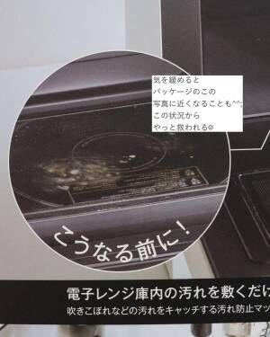 電子レンジ庫内汚れ防止シリコンマット5