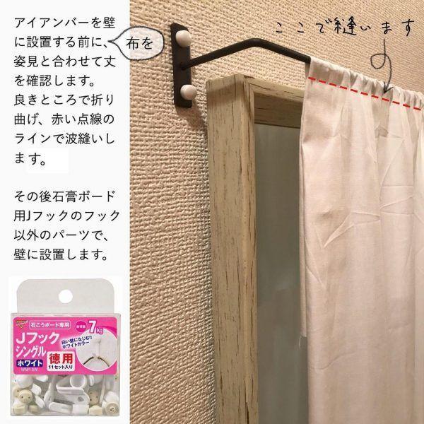 姿見カバーDIY3