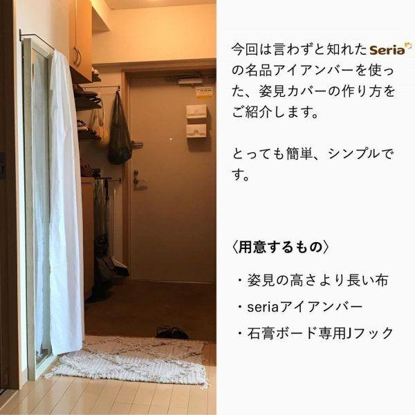 姿見カバーDIY2