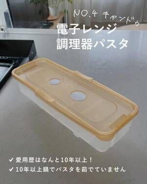 簡単!電子レンジ調理器パスタ