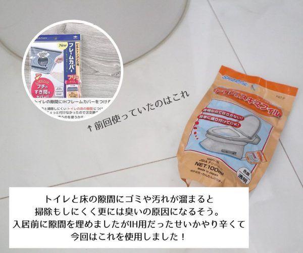 トイレの臭い対策2