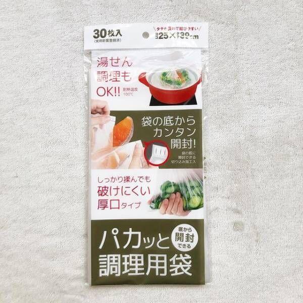 【セリア】この袋、便利すぎ!湯せんもこなすパカッと調理用袋