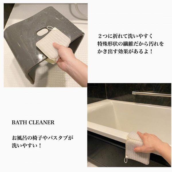 BATH CLEANER