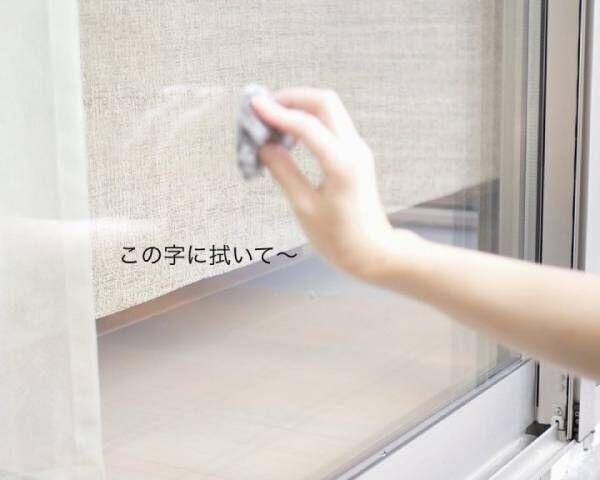 窓掃除のポイントはこちら