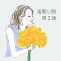【連載小説】理想じゃない恋のはじめ方。(第2話)