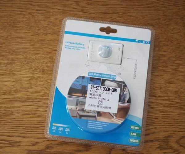 その1LEDセンサーテープライト