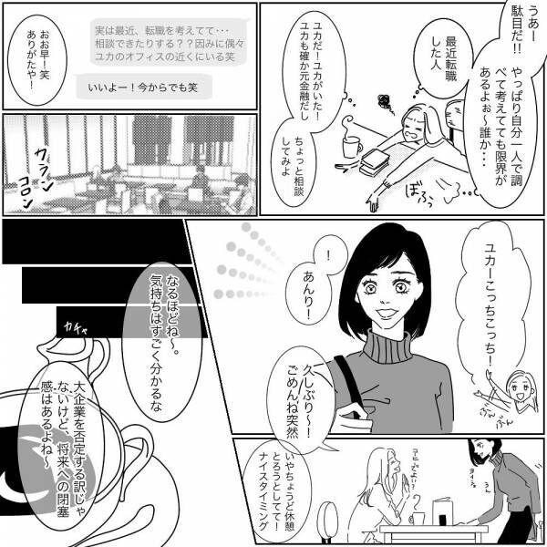 【連載漫画】バリキャリ婚活日記〜失恋ドン底アラサーが、神旦那に出会うまで〜