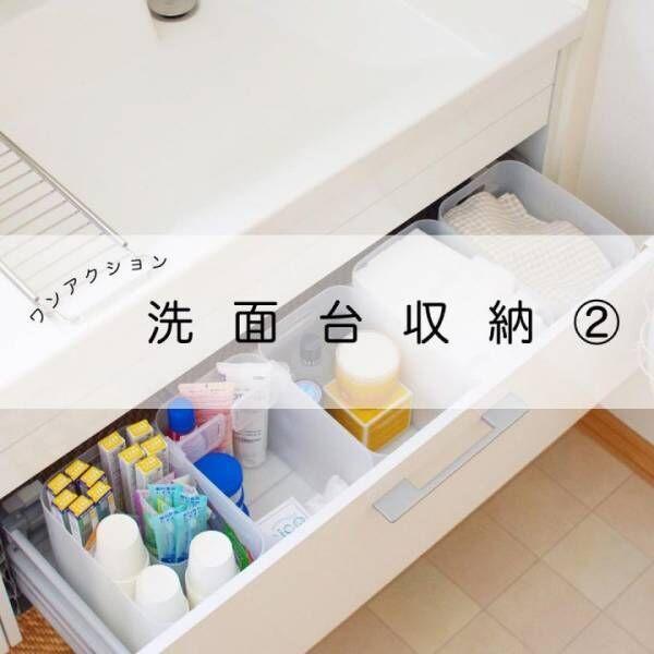 洗面台下をスッキリ収納