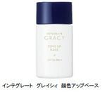 《インテグレート グレイシィ》崩れにくく、透明感あふれる「顔色アップ美肌」が続く化粧下地が3月21日新登場!顔色悩みをとらえて、透明感のある美肌に。