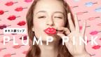 PLUMP PINK《プランプピンク メルティーリップセラム #100》の新色「#109 サニーレッド」と「#110 コーラルオレンジ」が8/10〜発売中!