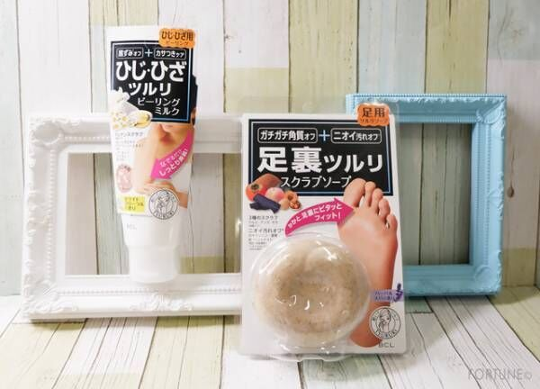 BCLツルリ ひじひざ磨き ピーリングミルク〈ミルク...